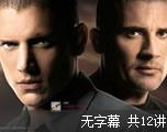 越狱(Prison Break)采访集锦 (无字幕)
