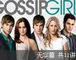 绯闻女孩(Gossip Girl)采访集锦 (无字幕)