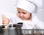 Jamie at home家庭煮夫奥利弗(无字幕)