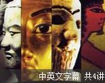 NHK人类四大文明(中英字幕)