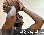 球星训练秘籍 (中文字幕)