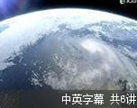 BBC 自然大事件(中英字幕)