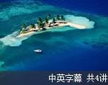 BBC记录片之野性加勒比(中英字幕)