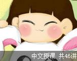 快乐学音标(中文授课)