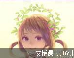 少儿单词 - 介绍自己(中文授课)