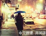 实用商务英语(中文授课)