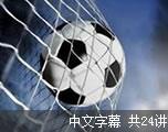体育用语普及(一)球类运动(中文字幕)