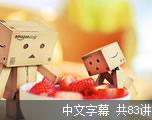 少儿英语儿歌故事(中文字幕)