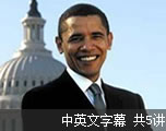 奥巴马获胜、就职演讲(中英文字幕)