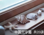 名人校园演讲(一)(中英文字幕)