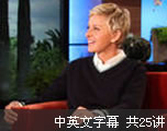 Ellen Show 精彩节选(中英文字幕)
