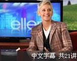 Ellen Show 精选剧集(中文字幕)