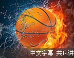 篮球基本功教学(中文字幕)