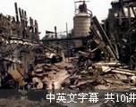 地震纪录片 (中英文字幕)