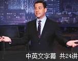 Jimmy Kimmel脱口秀(中英文字幕) 【一】