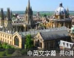 名人校园演讲(二)(中英文字幕)