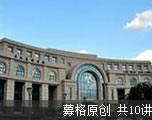 新CET-4阅读精讲(募格原创)