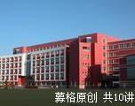 新CET-4写作精讲(募格原创)