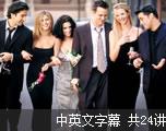 老友记(Friends)第一季精彩节选(中英文字幕)