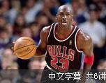 乔丹教你打篮球(中文字幕)