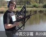 FPSRussia的俄式军火秀(中英文字幕)【一】