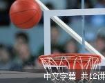 教授格雷森·鲍彻街球教程(中文字幕)