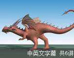 恐龙星球(中英文字幕)