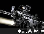 武器大百科(中文字幕)