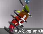 科学小学堂(中英文字幕)【一】