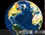 活力星球(中文字幕)