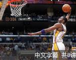 篮球精品教学(中文字幕)