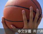 五虎篮球运球教程(中文字幕)