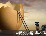 科学小学堂(中英文字幕)【二】