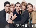 Maroon 5魔力红专辑