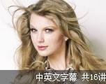 Taylor Swift歌曲精选 【一】