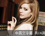 Avril Lavigne歌曲精选(中英文字幕)