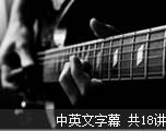 摇滚音乐好歌集锦(中英文字幕)