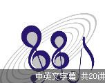 流行风格之快节奏好歌集锦(中英文字幕)