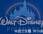 迪士尼经典影片插曲