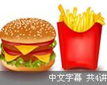 美食与科技(中文字幕)