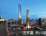 中国城市介绍 (无字幕)