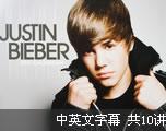 Justin Bieber专辑