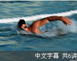 游泳教学 (中文字幕)