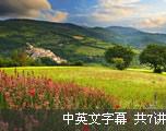 探索自然界的神奇力量 (中英文字幕)