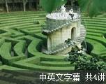 意大利花园 (中英文字幕)