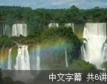 野性南美洲 (中文字幕)