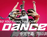 舞魅天下(So you think you can dance)第七季(中文字幕)