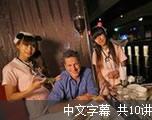 全球怪餐厅 (中文字幕)