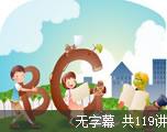 Rachels发音教程(无字幕)