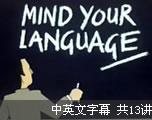请讲普通话Mind Your Language第一季(中英文字幕)